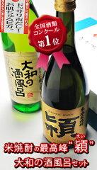 【送料無料】日本一の焼酎穎金(えいきん)、大和の酒風呂セット