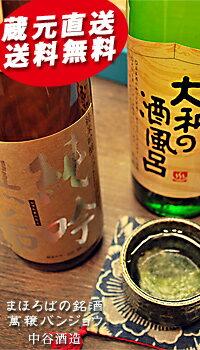 【送料無料】純吟無垢と大和の酒風呂セット