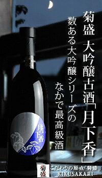菊盛大吟醸古酒「月下香」720ml