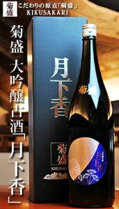 菊盛大吟醸古酒「月下香」1800ml
