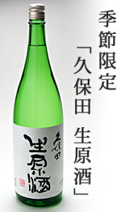 久保田 千寿 生原酒1830ml(特別本醸造)