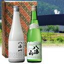 お中元 お酒 日本酒 【送料無料】八海山 雪室貯蔵三年と特別...