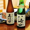 お中元 ギフト 日本酒 お酒 飲み比べ 久保田 萬寿 と 八...