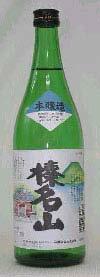 榛名山 本醸造 720mlお酒 日本酒 お中元 お歳暮父の日 母の日 敬老の日プレゼント お土産 贈り物 内祝いグルメ セール