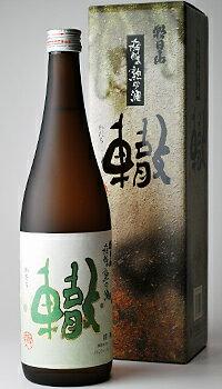 大吟醸熟成酒轍(わだち)720ml