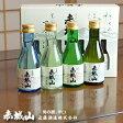 お中元 赤城山 春夏秋冬四季の酒 飲み比べ180mlセット【送料無料】