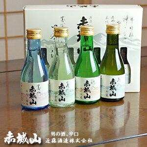 赤城山春夏秋冬四季の酒飲み比べ180mlセット【送料無料】