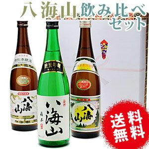 【送料無料】八海山720ml飲み比べセット!八海醸造【お急ぎOK】父の日ギフトお中元セール価格でお得にゲット♪あす楽