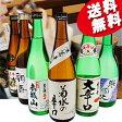 【送料無料】男の辛口飲み比べセット
