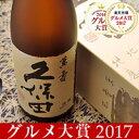 お歳暮 朝日酒造 久保田 萬寿 1.8L(純米大吟醸) 万寿...