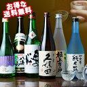 【送料無料】きき酒師厳選6本セットお酒 日本酒 お中元 お歳...