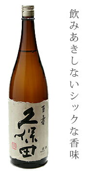 久保田百寿1800ml