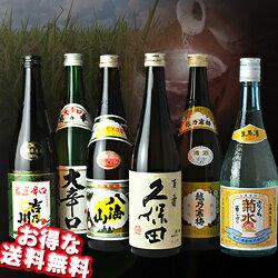 【送料無料】新潟地酒6本飲み比べセット