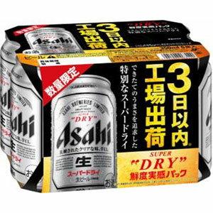◇2020年10月30日発売分◇アサヒ スーパードライ 鮮度実感パック 350ml×24缶(1ケース)