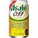 楽天【酒のスーパーキング】アサヒ Off(オフ)350ml×24缶(1ケース)2880円