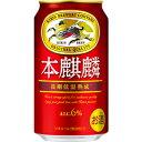 キリン 本麒麟 350ml×24缶(1ケース)