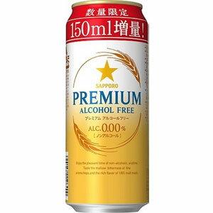 【限定】サッポロ プレミアム アルコールフリー 【ノンアルコール・ビールテイスト飲料】 増量缶 500ml×24缶(1ケース)