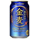 サントリー 金麦 350ml×24缶(1ケース)