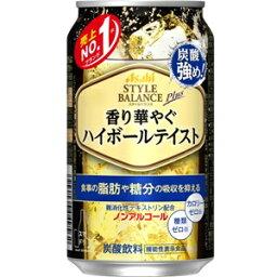 アサヒ スタイルバランス 香り華やぐハイボールテイスト ノンアルコール 350ml×24缶(1ケース)