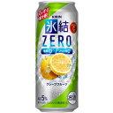 キリン 氷結 ZERO (ゼロ) グレープフルーツ 500ml×24缶(1ケース)