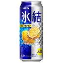 キリン 氷結 シチリア産レモン 500ml×24缶(1ケース)