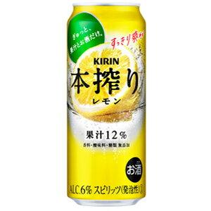 キリン 本搾りチューハイ レモン 500ml×24缶