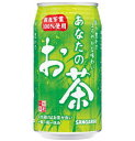 サンガリア 一休茶屋 あなたのお茶 (緑茶) 340g×24缶(1ケース)