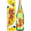 【2016冬・処分品】白鶴 上撰 純米酒 祝寿 純米金箔入 1.8L