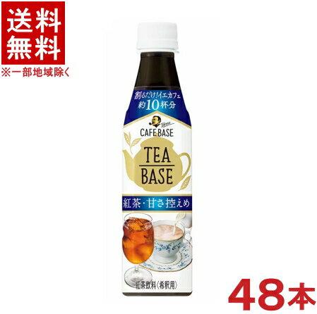 お茶飲料, 紅茶 2 2424340ml 48(PET350500)10SUNTORY