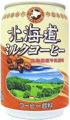 3ケースまで同梱可★どこよりも安く!神戸ビバレッジ 北海道ミルクコーヒー280g缶 1ケース24本入り  【RCP】