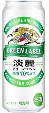 [発泡酒]2ケースまで同梱可★麒麟淡麗 グリーンラベル 500ml缶 1ケース24本入り (キリン たんれい)(糖類70%オフ)(KIRIN)