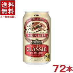 [ビール]★送料無料★※3ケースセット キリン クラシックラガー (24本+24本+24本)350缶セット (72本)(350ml)(KIRIN)