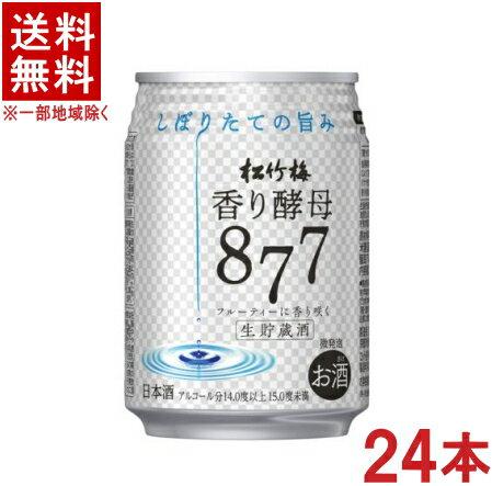 日本酒, 普通酒  877 250ml 124