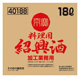 〔みりん〕★★1個で1梱包★京寶 料理用紹興酒 18L(18リットル)(本味醂)(BIB・バッグインボックス)宝酒造 【RCP】