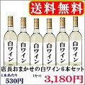 厳選の飲み頃ワイン飲み比べ6本セット