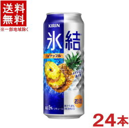 [缶チューハイ]★送料無料★※キリン 氷結 パイナップル 500缶 1ケース24本入り (500ml)(パイン・パインアップル)(KIRIN)