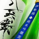 酒屋八兵衛 伊勢錦 純米吟醸 720ml 元坂酒造 三重県大台 地酒 日本酒