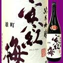 寒紅梅 かんこうばい 純米吟醸 雄町 遅咲き瓶火入れ 720ml 寒紅梅酒造 三重県津市 日本酒 地酒