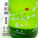 寒紅梅 かんこうばい 純米酒 15 QUINCE キンセ 720ml 寒紅梅酒造:三重県津市 日本酒 通販 ※夏期クール便推奨