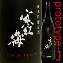 寒紅梅 かんこうばい 純米吟醸 プロトタイプ-J 720ml 寒紅梅酒造 三重県津市 日本酒 地酒