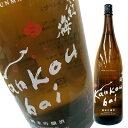 寒紅梅 トレセ Kankoubai TORECE13 純米吟醸 720ml 寒紅梅酒造 三重県津市 日本酒 地酒