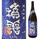 積善 せきぜん 日本酒 純米吟醸 超辛口 美山錦 ベゴニア酵母 1800ml 西飯田酒造 長野県
