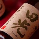 田光 豊穣 槽搾り 日本酒 720ml 早川酒造醸 三重県菰野 ※クール便指定