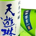 天遊琳 てんゆうりん 純米吟醸 彗星 5060 日本酒 1800ml タカハシ酒造 三重県四日市 ※クール便指定