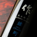 世界一統 南方 純米吟醸 720ml【日本酒】【純米吟醸酒】【和歌山県】【最高金賞】