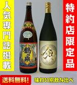送料無料 芋焼酎2本ギフトセット 限定販売 剣 鶴乃泉 1800ml プレゼント 贈り物 ギフト対応