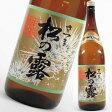 松の露 まつのつゆ 1800ml 芋焼酎 櫻井酒造 鹿児島限定