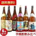 芋焼酎 飲み比べ 6本セット 鹿児島限定販売 1800ml 送料無料 プレゼント 贈り物 ギフト 酒 お酒