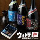 【送料無料】 円谷プロ コラボ ウルトラマン ウルトラ焼酎飲
