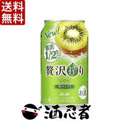 送料無料 アサヒ 贅沢搾り キウイ 350ml 2ケース(48本) (※東北は別途送料必要)